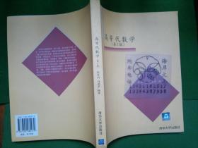 高等代数学(第2版)/张贤科、许甫华++
