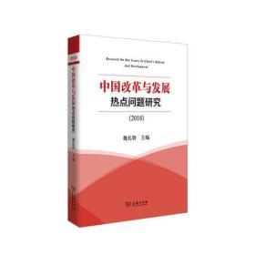 中国改革与发展热点问题研究·2018