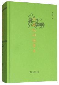 中国民间故事史