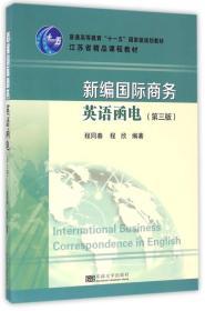 新编国际商务英语函电(第三版)