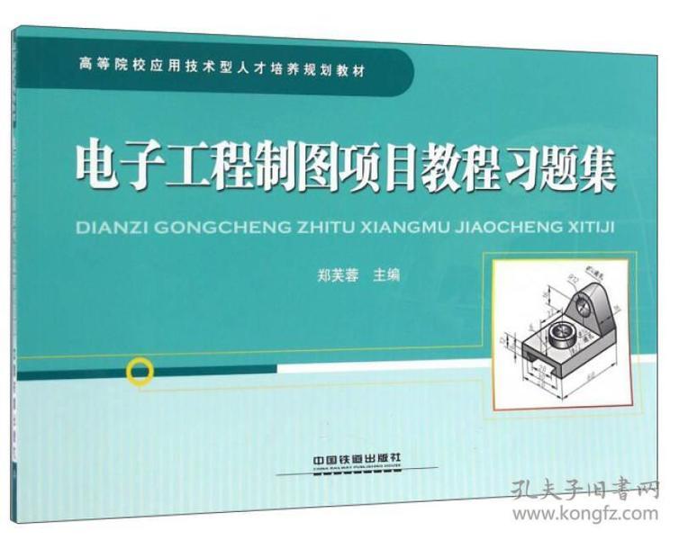 电子工程制图项目教程习题集