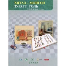 9787100070843-ha-汉语图解词典:蒙古语版