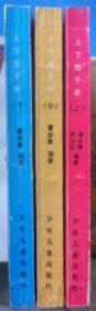 上下五千年 全三册(少年儿童出版社,林汉达编著,精美插图,修订版一版一印)历史知识普及类,故事大王类