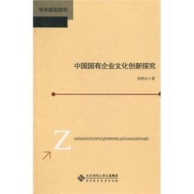 中国国有企业文化创新探究