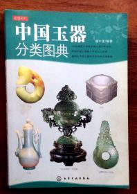 读图时代--中国玉器分类图典