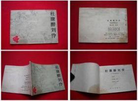 《杜康醉刘伶》,中州1983.6一版一印13万册,8103号,连环画