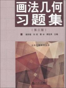 画法几何习题集(第3版)/土木工程系列丛书