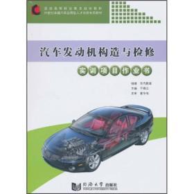 汽车发动机构造与检修实训项目作业书