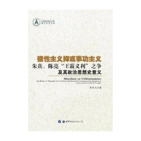 """德性主义抑或事功主义——朱熹、陈亮""""王霸义利""""之争及其政治思想史意义"""