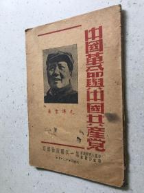 中国革命与中国共产党 (中国人民解放军华北野战军第一兵团正在部印 1948年版印)