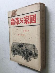 国家与革命(中华民国二十七年三月初版).