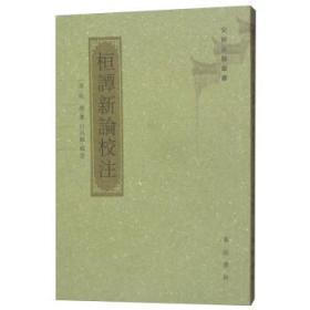 桓谭新论校注(32开平装 全一册)