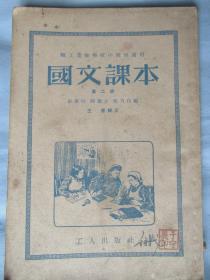职工业余学校中级班——国文课本——第二册