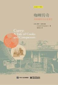 咖喱传奇:风味酱料与社会变迁