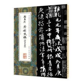 中国最具代表性碑帖临摹范本丛书-颜真卿祭侄文稿