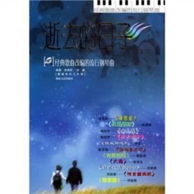 逝去的日子:经典歌曲改编的流行钢琴曲