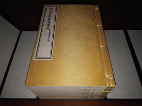 钦定古今图书集成·经济汇编(考工典)【线装 二函十八册】