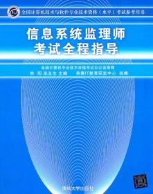信息系统监理师 考试全程指导 正版 桂阳,张友生  9787302260158 清华大学出版社 正品书店