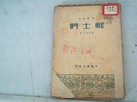 战士们/1948年东北初版6000册、竖版繁体、雪立唐克著