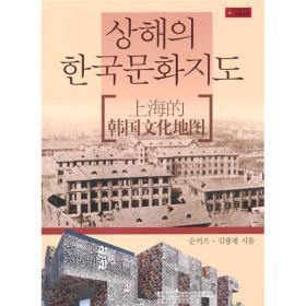 上海的韩国文化地图(韩文版)
