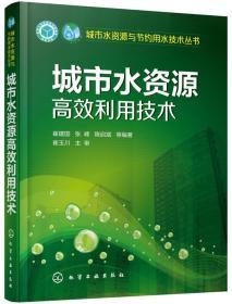 城市水资源高效利用技术