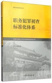 职务犯罪侦查实务丛书:职务犯罪初查标准化体系