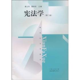 宪法学(第2版)