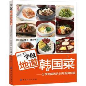 学做地道韩国菜