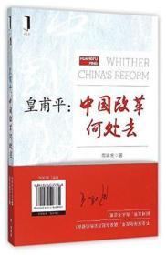 皇甫平:中国改革何处去