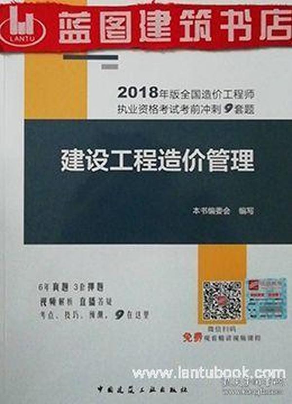 2018年版全国造价工程师执业资格考试考前冲刺9套题 建设工程造价管理(含增值服务)9787112220137本书编委会/中国建筑工业出版社