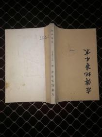 左传纪事本末  (三)