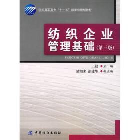 """纺织高职高专""""十一五""""部委级规划教材:纺织企业管理基础(第3版)"""