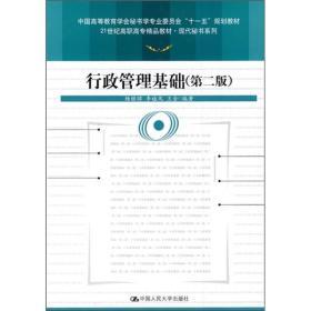 【正版书籍】行政管理基础