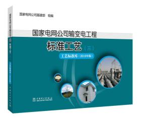 国家电网公司输变电工程标准工艺(三) 工艺标准库(2016年版)