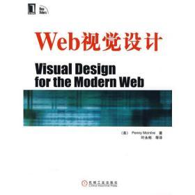 Web视觉设计