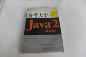 Java 2 参考大全