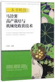 一本书明白马铃薯高产栽培与机械化收获技术【塑封】