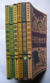 漫画神奇世界(全6册)
