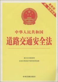 中华人民共和国道路交通安全法(最新版)