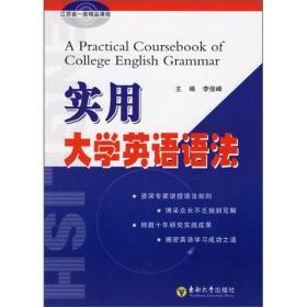 实用大学英语语法 李俊峰 9787564105372 东南大学出版社