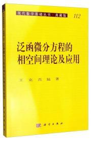 现代数学基础丛书·典藏版112:泛函微分方程的相空间理论及应用