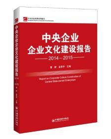 中央企业企业文化建设报告--2014--2015