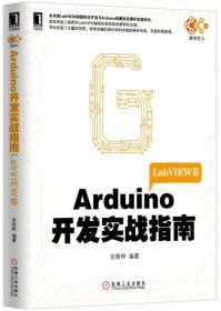 电子与嵌入式系统设计丛书·Arduino开发实战指南:LabVIEW卷