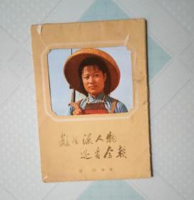 (峻岭)摄影集《数风流人物还看今朝》15全 1972年出版  /内美品