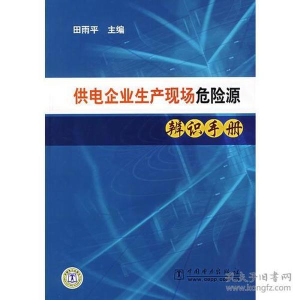 供电企业生产现场危险源辨识手册