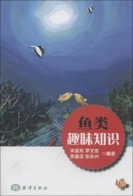 鱼类趣味知识