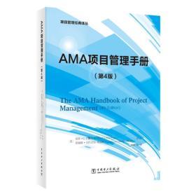 项目管理经典译丛:AMA项目管理手册(第4版)