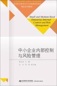 二手中小企业内部控制与风险管理 张远录主编 北财经大学出版社