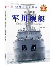 军用舰艇(海上霸主)/360度兵器大探索
