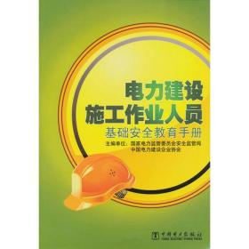 电力建设施工作业人员基础安全教育手册